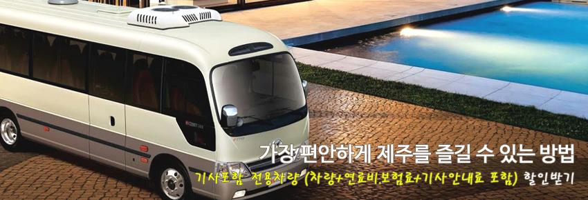 기사포함 전용차량