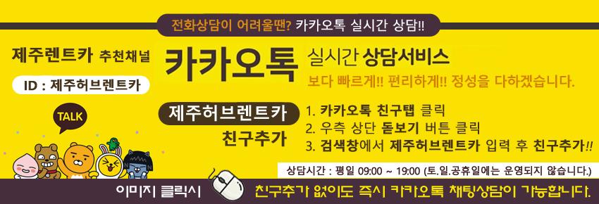 카카오톡 실시간 상담서비스 오픈!!