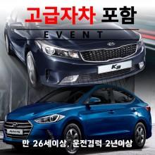 ※신년특가※ 아반떼AD/ 더뉴K3 (랜덤) + 완전자차