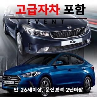 아반떼AD/ 뉴K3 (랜덤) + 고급자차