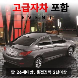 뉴엑센트 2018년 ~ 2019년형 + 고급자차