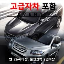 쏘렌토 / 싼타페 7인승 (랜덤) + 완전자차