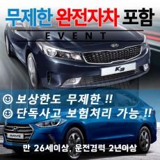 아반떼AD / 뉴K3 (랜덤) + 무제한 슈퍼완전자차 (※보상한도 무제한, 단독사고시에도 보험처리 가능함※)