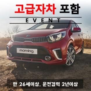 더뉴모닝 2018년 ~ 2019년형 + 고급자차